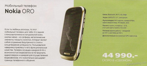 ...8 ГБ встроенной памяти, беспроводные модули Bluetooth и Wi-Fi, GPS приемник и поддержку сотовых сетей 3G.