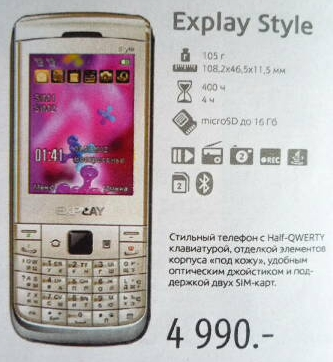 заставка на телефон explay № 59816 загрузить