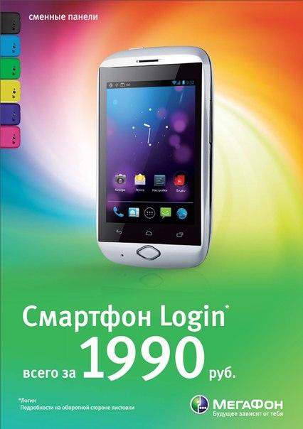 Анонс: смартфон МегаФон Login за 1990 рублей - Мир мобильных ...