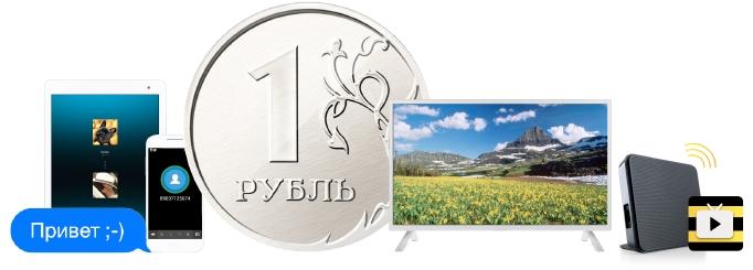 Билайн раздает ШПД за рубль