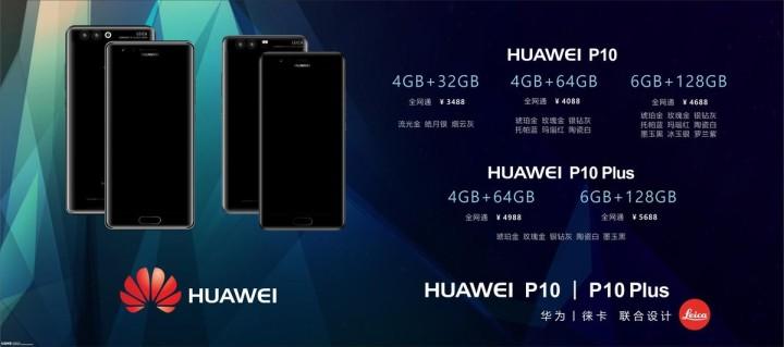 Смартфоны Huawei P10 и P10 Plus