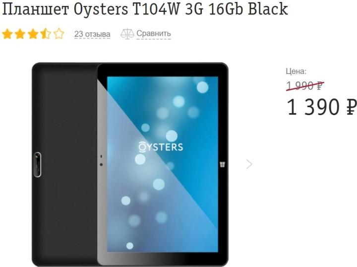 Планшет Oysters T104W 3G