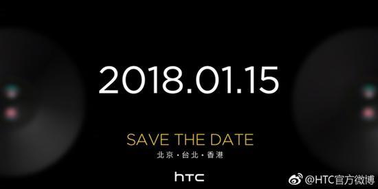 HTC представила смартфон U11 EYEs сдвойной фронталкой