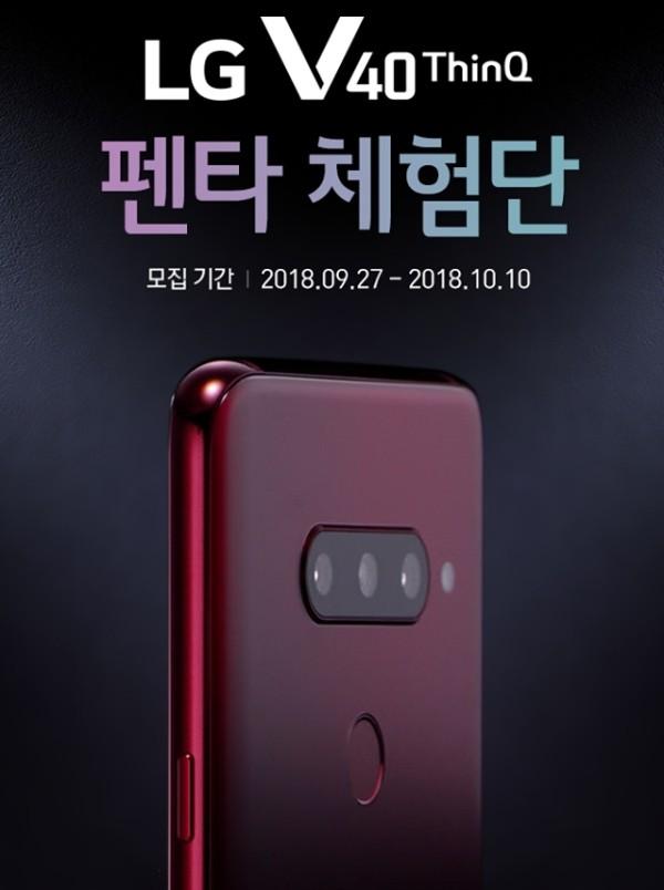 LG V40 ThinQ в стеклянном корпусе с пятью камерами